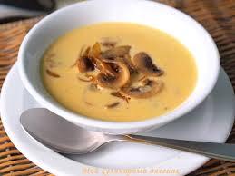 Сырно – грибной суп