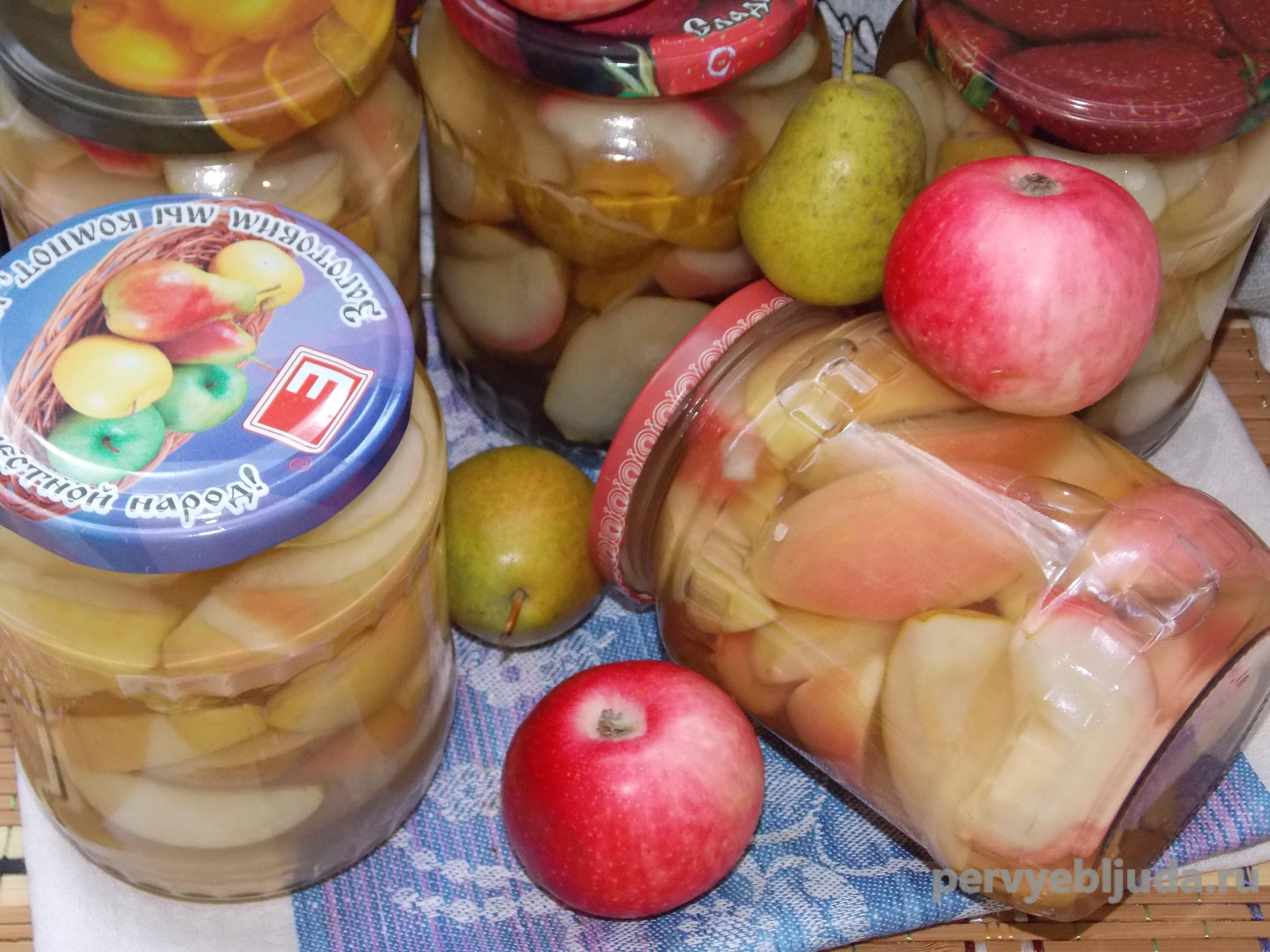 яблоки и груши в сиропе на зиму