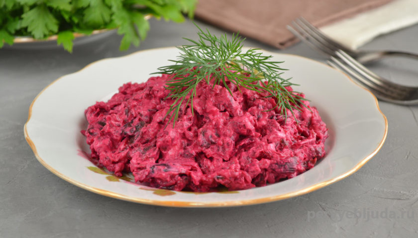 салат со свеклой черносливом и сыром фета