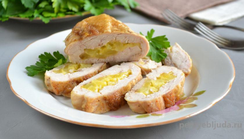 фаршированная куриная грудка ананасом и сыром