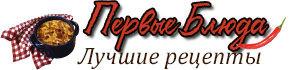 Логотип сайта первые блюда