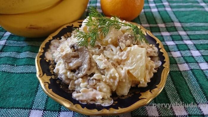 салат с ананасом и грибами