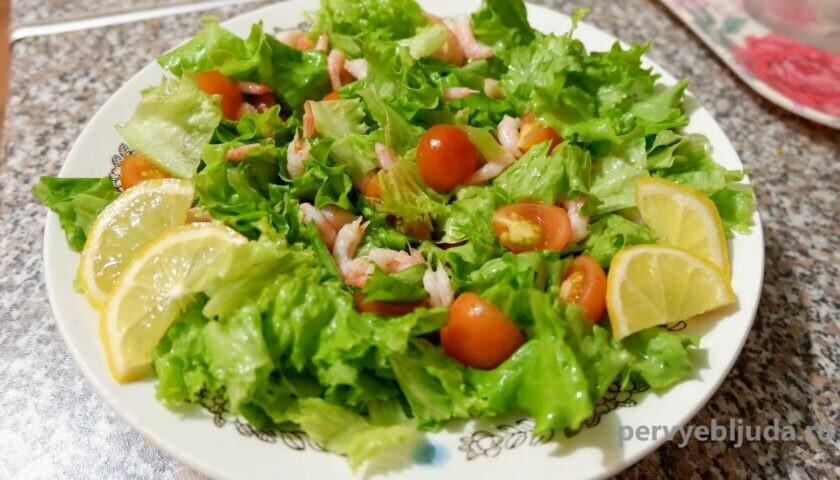 праздничный салат с креветками и черри