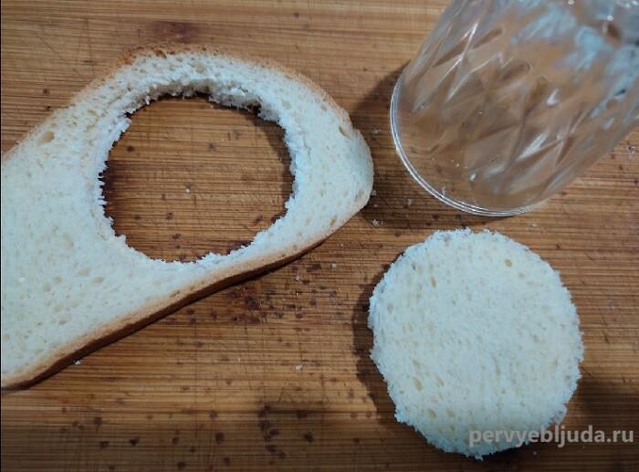 вырезаем круг из хлеба